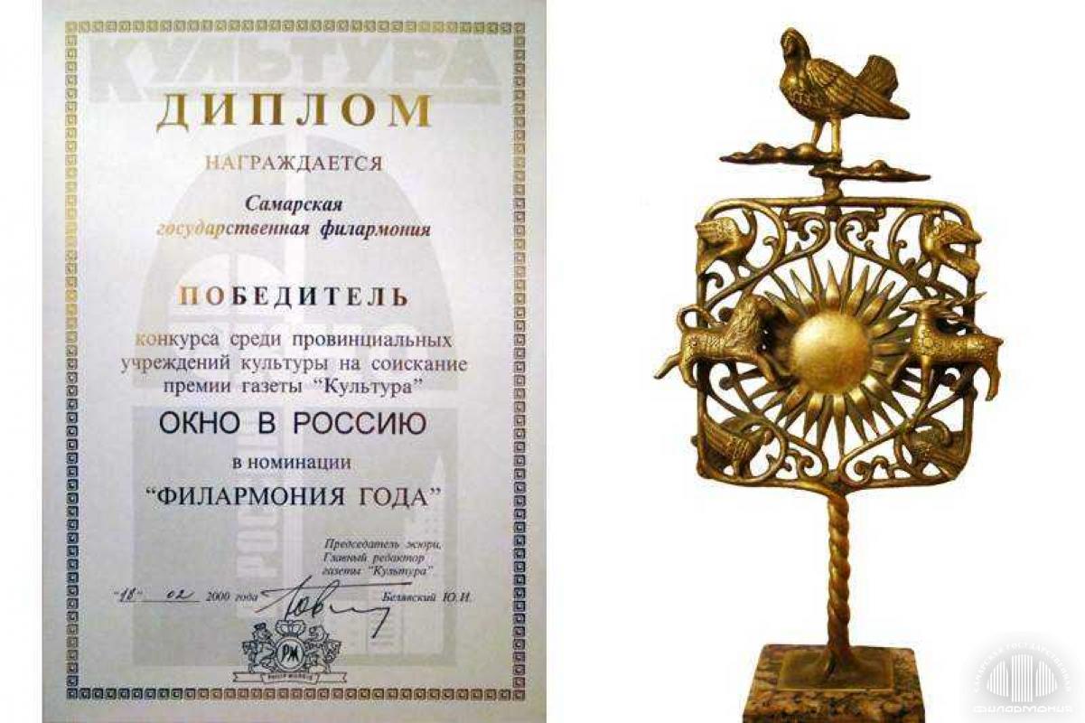 О филармонии Самарская государственная филармония Диплом и приз газеты Культура Окно в Россию