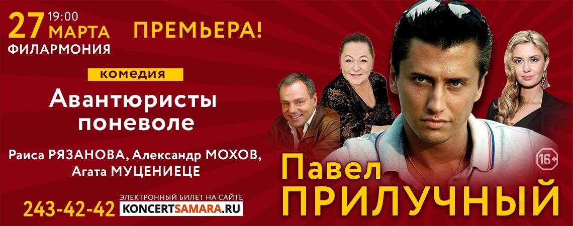 Билеты на спектакль Авантюристы поневоле 20 апреля 2017